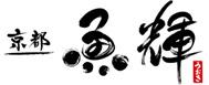 京都 魚輝(うおき)ー朝開いた魚の鮮度をご家庭に